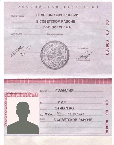 Паспорт для получение микрозайма