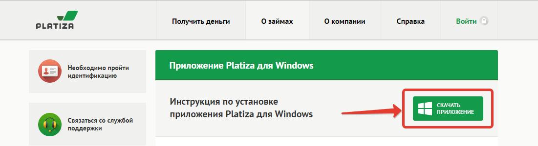 Установка приложения Windows