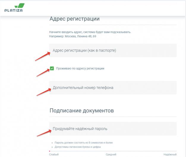 Регистрация в лк - шаг 4 создания пароля