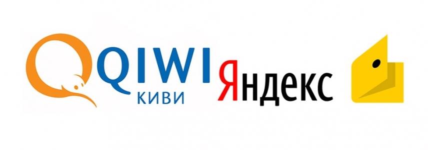 Получение займа на Яндекс деньги или qiwi